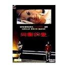 show me love - Alexandra Dahlström, Rebecka Liljeberg DVD region 2 used mint