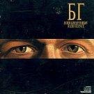 boris grebenshikov - radio silence CD 1989 CBS 12 tracks used mint