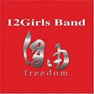 12girls band - freedom: greatest hits CD 2-discs 2004 nextar 20 tracks used like new
