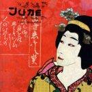 june - i am beautiful CD 1996 beggars banquet 12 tracks used like new