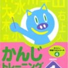 Kanji training - Grade 1