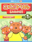 Japanese  Vocabulary Grade 1