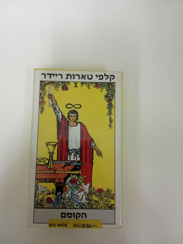 Rider Waite original tarot deck Hebrew edition made in Italy brand new