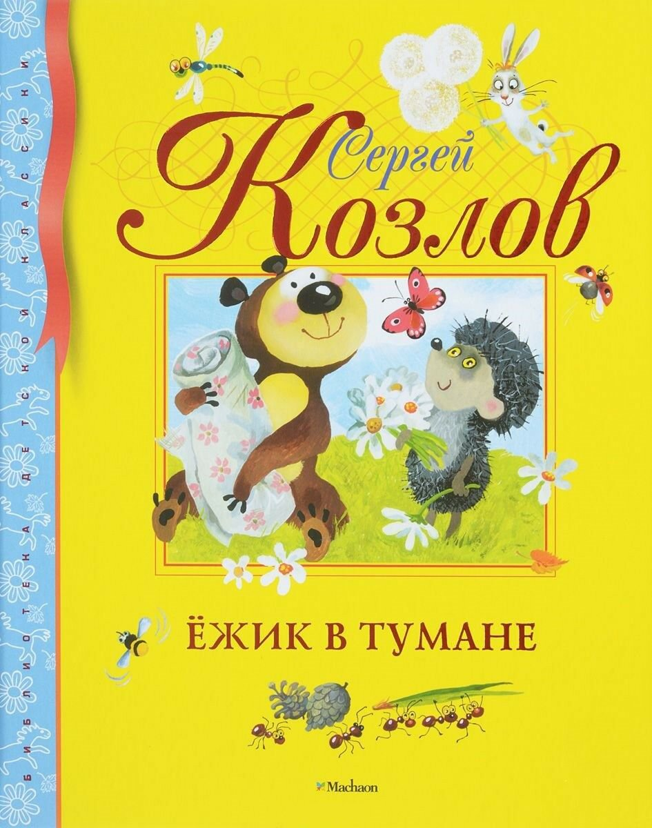 Се�гей �озлов: �жик в ��мане. Сказки Russian Book for Kids