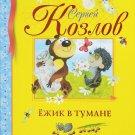 Сергей Козлов: Ежик в тумане. Сказки Russian Book for Kids