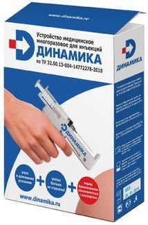 Syringe gun (injection) for reusable injections, for syringes with a volume of 3 ml and 5 ml