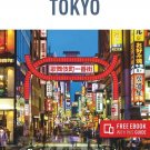 TRAVEL GUIDE BOOK JAPAN Insight Guides Explore Tokyo Paperback