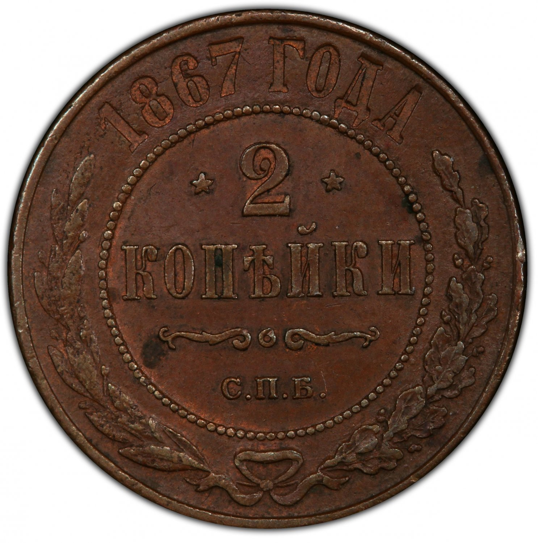 PCGS MS62BN - 1867 �� Russian 2 kopeck kopek Bit-521 - Alexander II