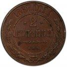 PCGS MS62BN - 1867 СПБ Russian 2 kopeck kopek Bit-521 - Alexander II
