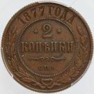 PCGS AU55 - 1877 EM Russian 2 kopeck kopek Bit-527 - Alexander II