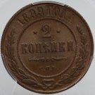 PCGS MS65BN - 1899 СПБ Russian 2 kopeck kopek Bit-301 - Nicholas II