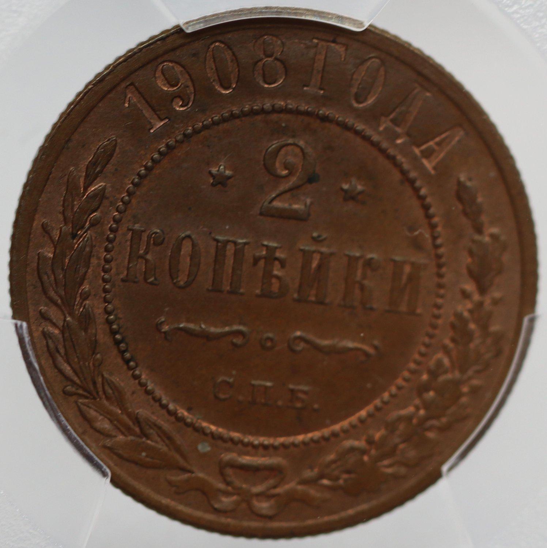 PCGS MS64BN - 1908 �� Russian 2 kopeck kopek Bit-238 - Nicholas II