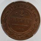 PCGS MS64BN - 1908 СПБ Russian 2 kopeck kopek Bit-238 - Nicholas II