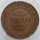 PCGS MS64BN - 1914 СПБ Russian 2 kopeck kopek Bit-244 - Nicholas II