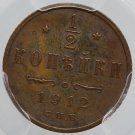PCGS AU55 - 1912 СПБ Russian 1/2 kopeck kopek Bit-272 - Nicholas II