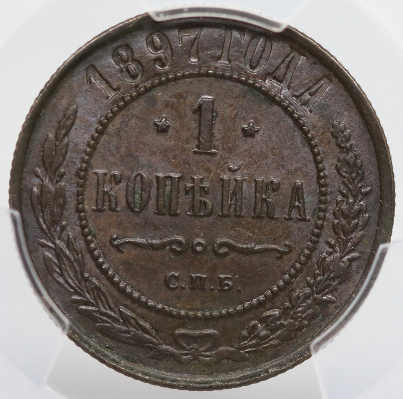 PCGS MS64BN - 1899 �� Russian 1 kopeck kopek Bit-290 - Nicholas II