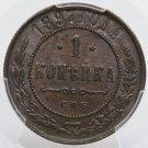 PCGS MS64BN - 1899 СПБ Russian 1 kopeck kopek Bit-290 - Nicholas II