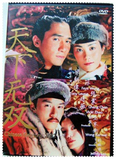 Chinese Odyssey 2002 Mei Ah Region ALL