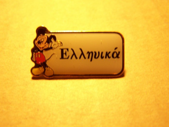 Disney - Cast Member Language Pin (Greek)