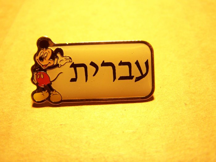 Disney - Cast Member Language Pin (Hebrew)