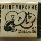 Pushpin Office USSR 1989 Collections Vintage Lot Office Supplies.