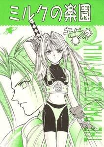 Final Fantasy 7 Parody Doujinshi Zax/Sephiroth