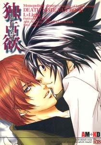 Death Note Yaoi Doujinshi LXLight