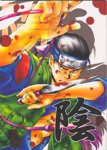 Naruto Shonen ai Doujinshi KakashiXIruka