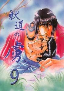 Rurouni Kenshin Yaoi Doujinshi HikoXSaitoh