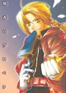 Fullmetal Alchemist Shonen ai Doujinshi RoyXEd