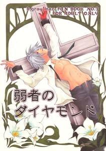 D. Gray-man Yaoi Doujinshi KomuiXAllen