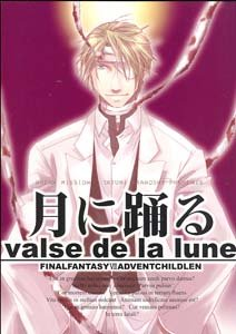 Final Fantasy 7 Advent Children Doujinshi Shinra