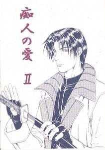 Rurouni Kenshin Yaoi Doujinshi SaitohXAoshi