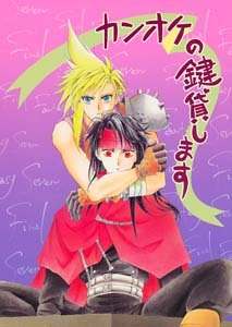 Final Fantasy 7 Shonen ai Doujinshi CloudXVincent