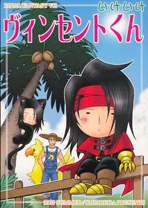 Final Fantasy 7 Shonen ai Doujinshi CidXVincent