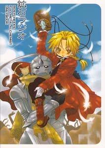 Fullmetal Alchemist Shonen ai Doujinshi Roy/Ed