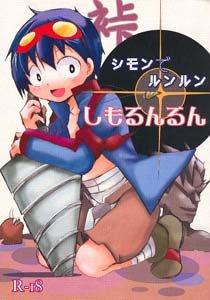 Gurren Lagaan Yaoi Doujinshi KaminaXSimon