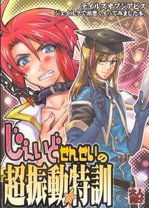 Tales of the Abyss Yaoi Doujinshi JadeXLuke