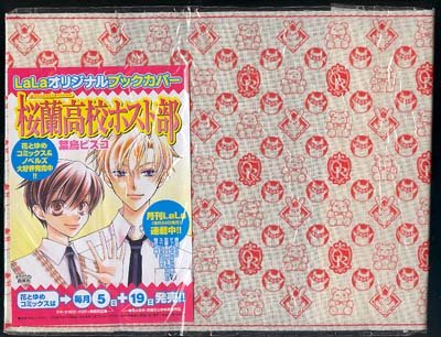 Ouran High School Host Club Furuku Vinyl Bookcover
