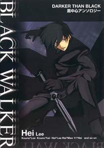 Darker than Black Shonen ai Doujinshi NickXLi Nov. 11XHei KounoXLi