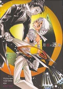 D. Gray-man Yaoi Doujinshi TykiXAllen