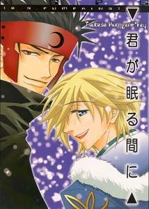 Tsubasa Chronicles Shonen ai Doujinshi KuroganeXFey