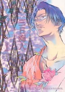 Bleach Shonen ai Doujinshi Isshin/Urahara/IshidaXRyuken