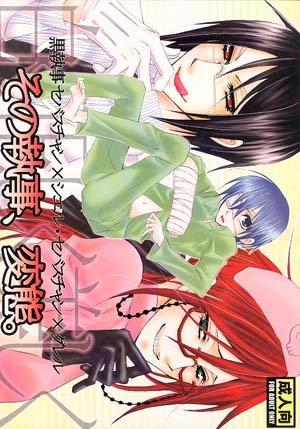 Kuroshitsuji Yaoi Doujinshi: SebastianXCiel