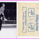1964-68 Figure Skating Champions BELOUSOVA/PROTOPOPOV Autographs 1969