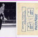 1964-68 Figure Skating Champions BELOUSOVA/PROTOPOPOV Autographs 1969