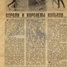 1968 Figure Skating Gold PEGGY FLEMING Russian Newspaper Article Signed 1968