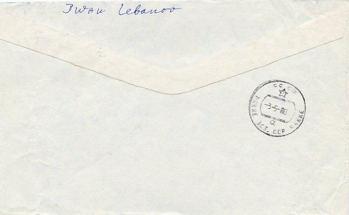 1980 Lake Placid Cross Country Skiing Bronze IVAN LEBANOV Autographed Envelope 1980