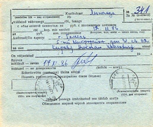 1980 Moscow Athletics 800m Bronze NIKOLAY KIROV Autographed Card 1986
