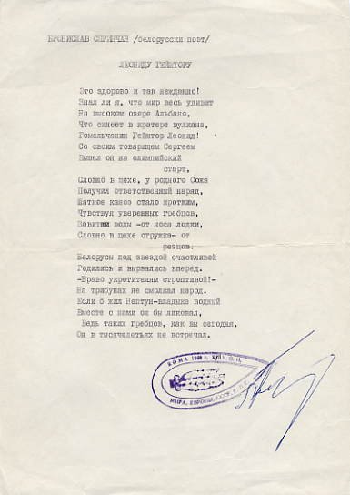 1960 Rome Canoeing Gold LEONID GEISHTOR Typed Poem Signed